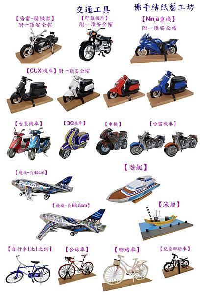 交通工具-機車、腳踏車、船(沒售價).jpg