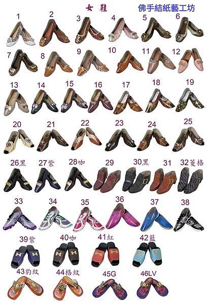 女鞋全部(直向)沒售價_mh1516095509545.jpg