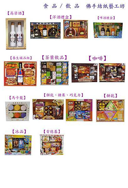 食品(無售價).jpg