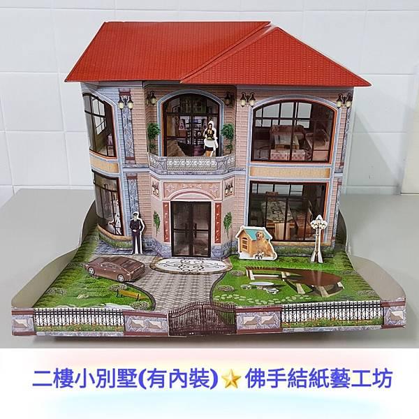 二樓小別墅(有內裝)_mh1521513302768.jpg