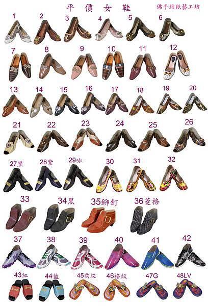 女鞋全部(直向)沒售價.jpg