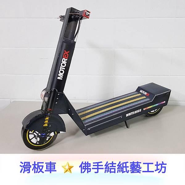 H57華雅滑板車_mh1532488614623.jpg