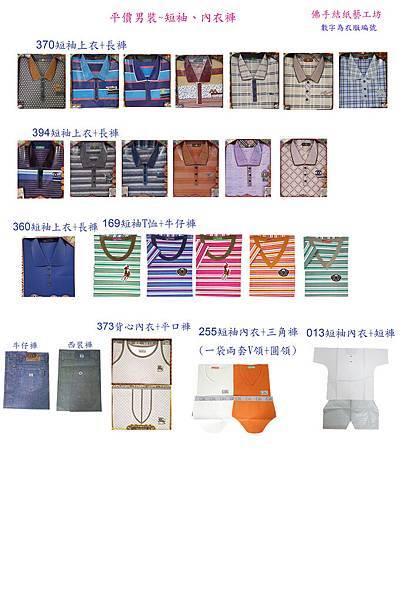 男裝-短袖、內衣褲(直向).jpg