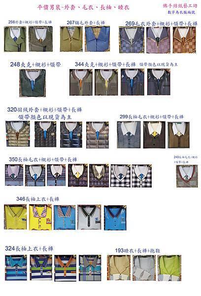 男裝-外套、毛衣、長袖、睡衣(直向).jpg