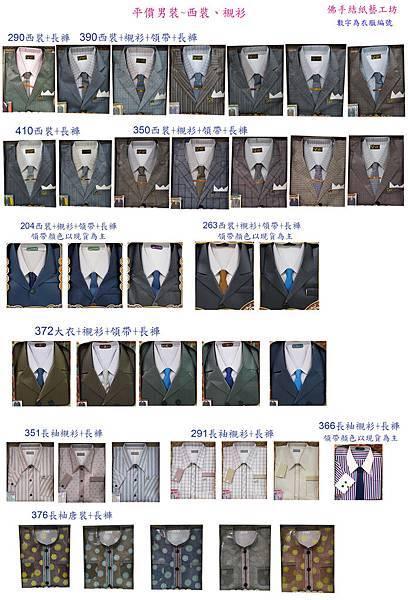 男裝-西裝、襯衫(直向).jpg