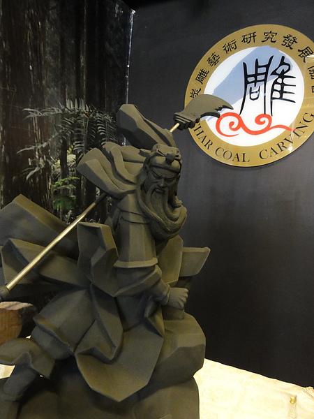 炭雕博物館