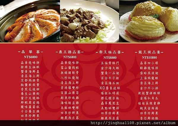 2013年港式飲茶新桌菜