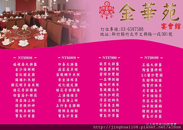 家庭聚餐、工商團體平日訂桌之桌菜菜單