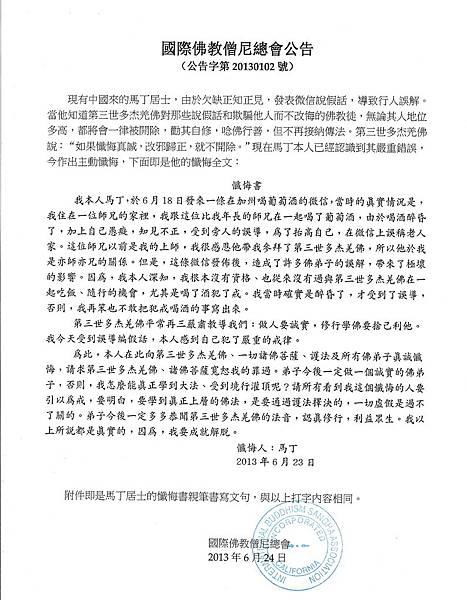 國際佛教僧尼總會公告(公告字第20130102號)