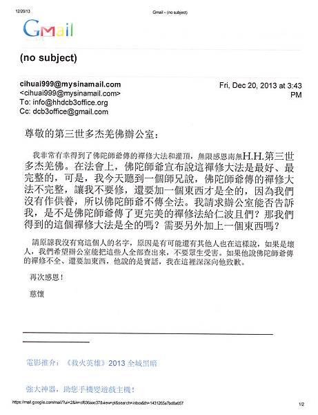 第三號來函印證向辦公室請求印證的來信原文