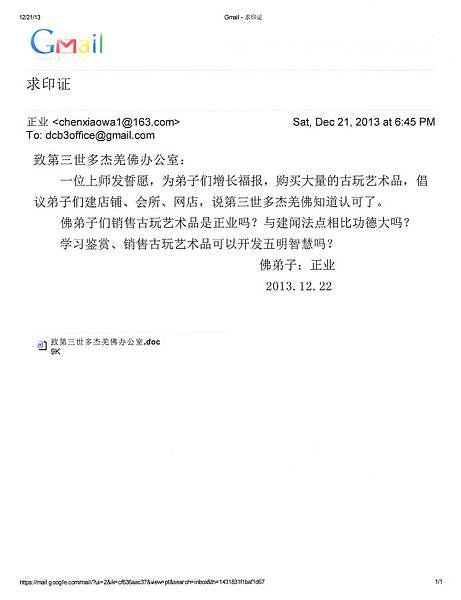 第五號來函印證向辦公室請求印證的來信原文