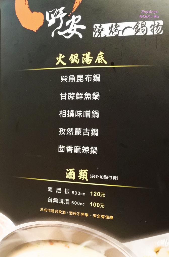 公益路燒烤-野安菜單