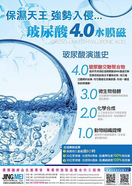 玻尿酸4.0水膜磁-01.jpg
