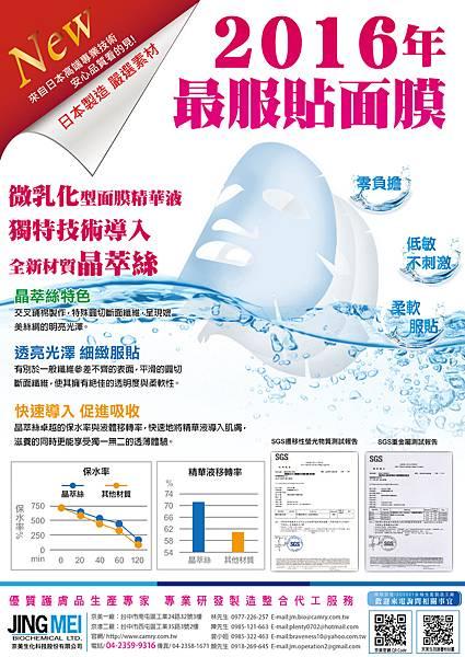 玻尿酸4.0水膜磁-02.jpg