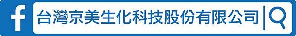 台灣京美生化科技股份有限公司.jpg