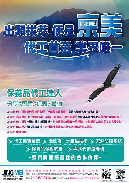 建國科大專刊廣告-3-01.jpg