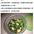 紫蘇梅汁小黃瓜