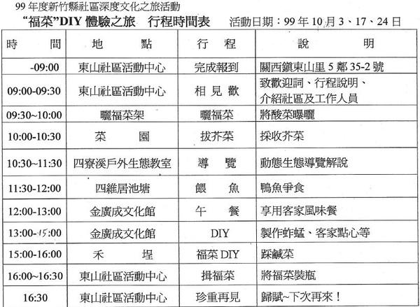 福菜DIY之旅活動行程表