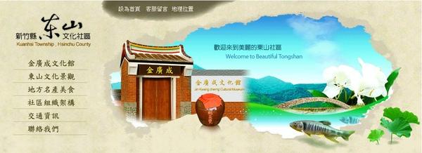0226東山社區網站首頁圖示