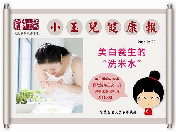20140423-美白養生洗米水-1