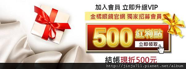 加入會員立刻擁有500紅利點數!(結帳時可折抵)