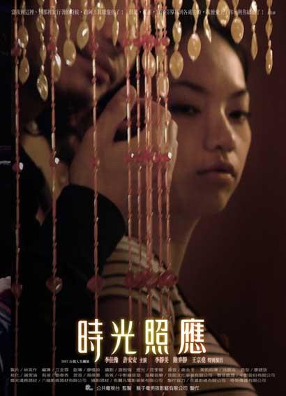 2007 導演作品02 (劇情片)