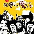 2007 導演作品02 (紀錄片)