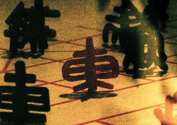 漢字文化節(立體象棋)