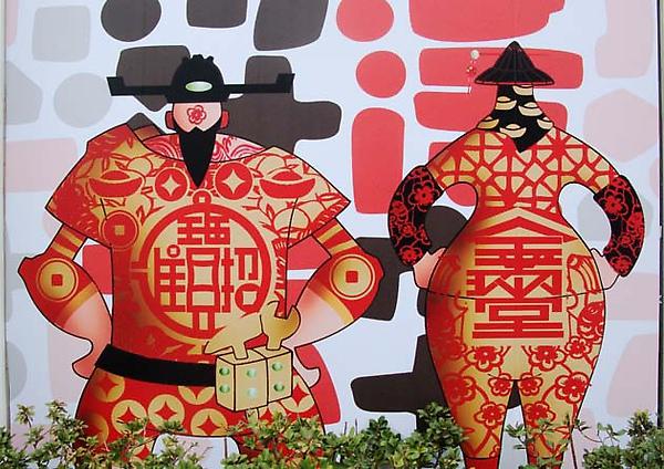 漢字文化節04