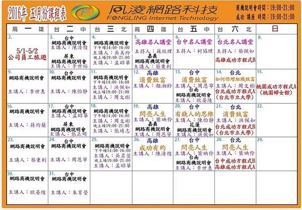 2016年五月課程表-1.jpg