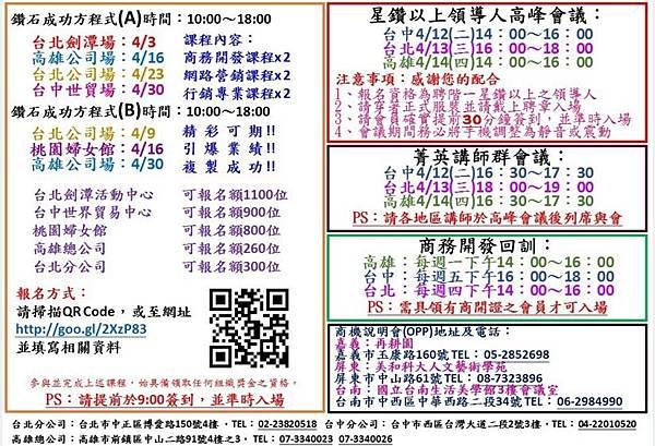 2016年四月課程表-2.jpg