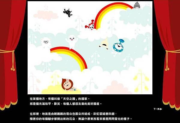 天空的故事page1