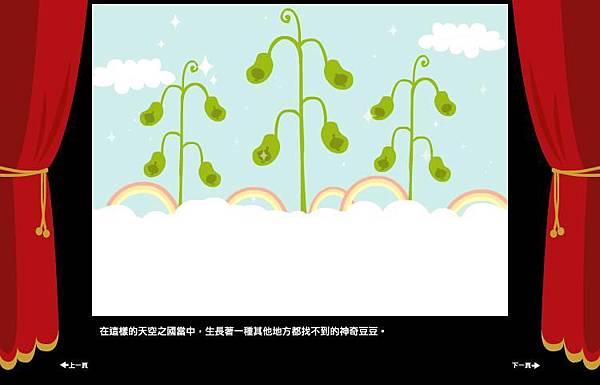 天空的故事page2