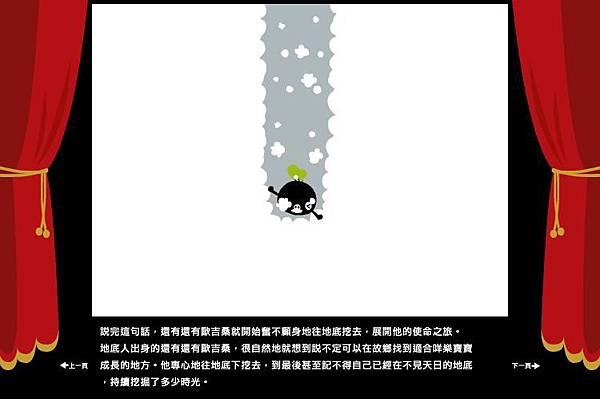 天空的故事page7