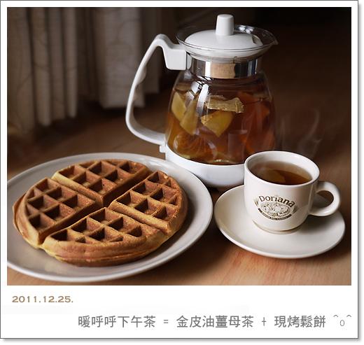 1001225下午茶.jpg