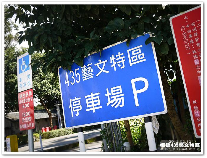1010212板橋435藝文特區-022.JPG