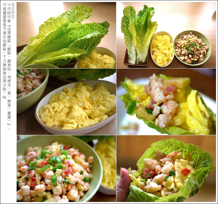 20120223-晚餐