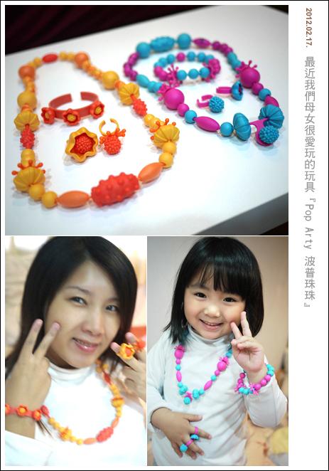 1010217-Pop Arty 波普珠珠