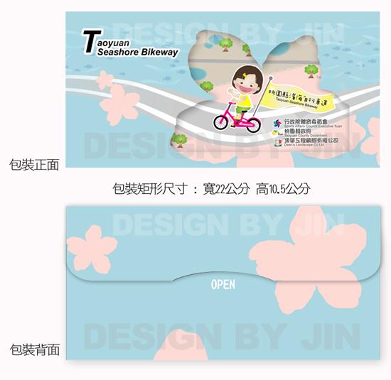 S-桃園縣濱海自行車道-包裝設計-P1.jpg