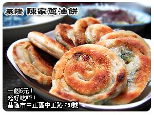基隆陳家蔥油餅.jpg