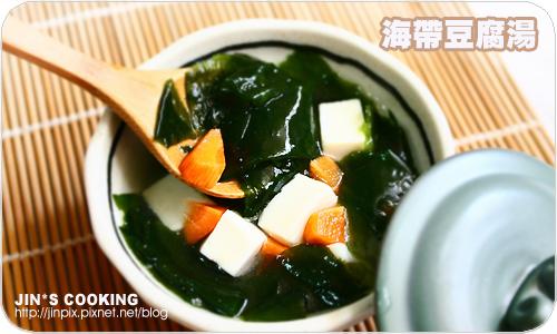 JIN料理-海帶豆腐湯.jpg