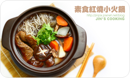 JIN料理-素食紅燒小火鍋.jpg