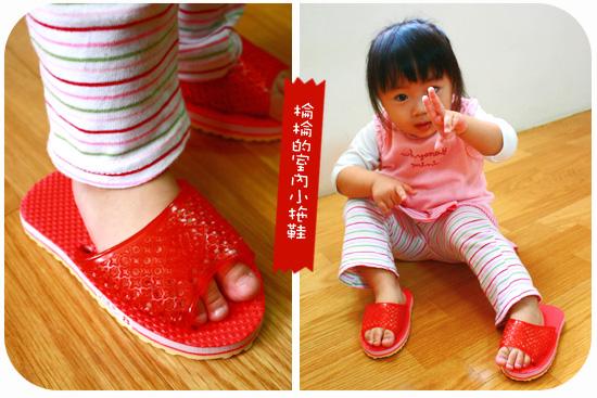 小拖鞋02.jpg
