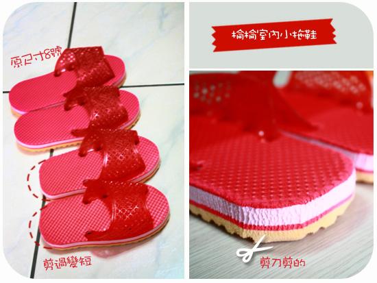 小拖鞋06.jpg