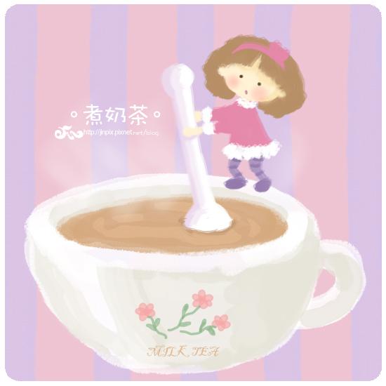 990115煮奶茶.jpg