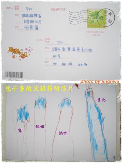 2011-08-08兒子畫的父親節明信片.jpg