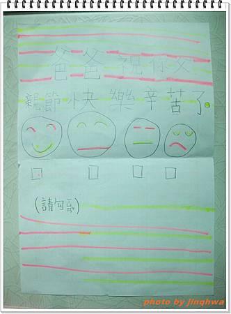 2011-08-08女兒做的父親節卡片.JPG
