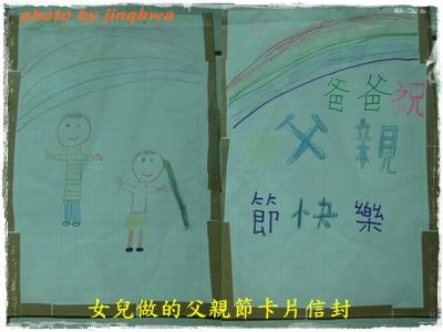 2011-08-08女兒做的父親節卡片信封.jpg