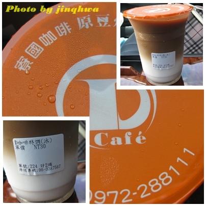 D咖啡.jpg