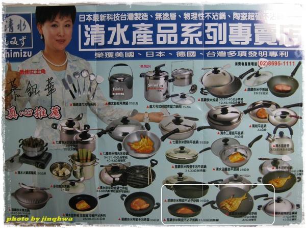 清水產品DM.JPG